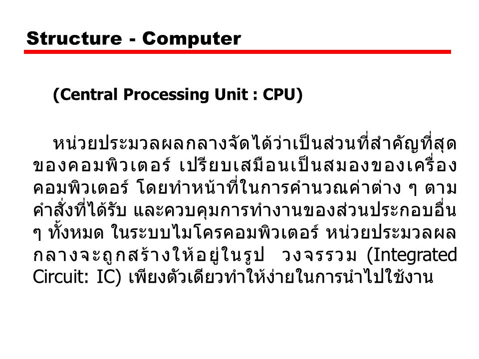 Structure - Computer (Central Processing Unit : CPU)