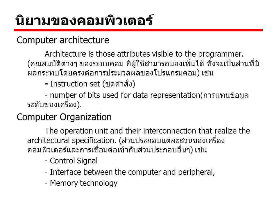 นิยามของคอมพิวเตอร์ Computer architecture