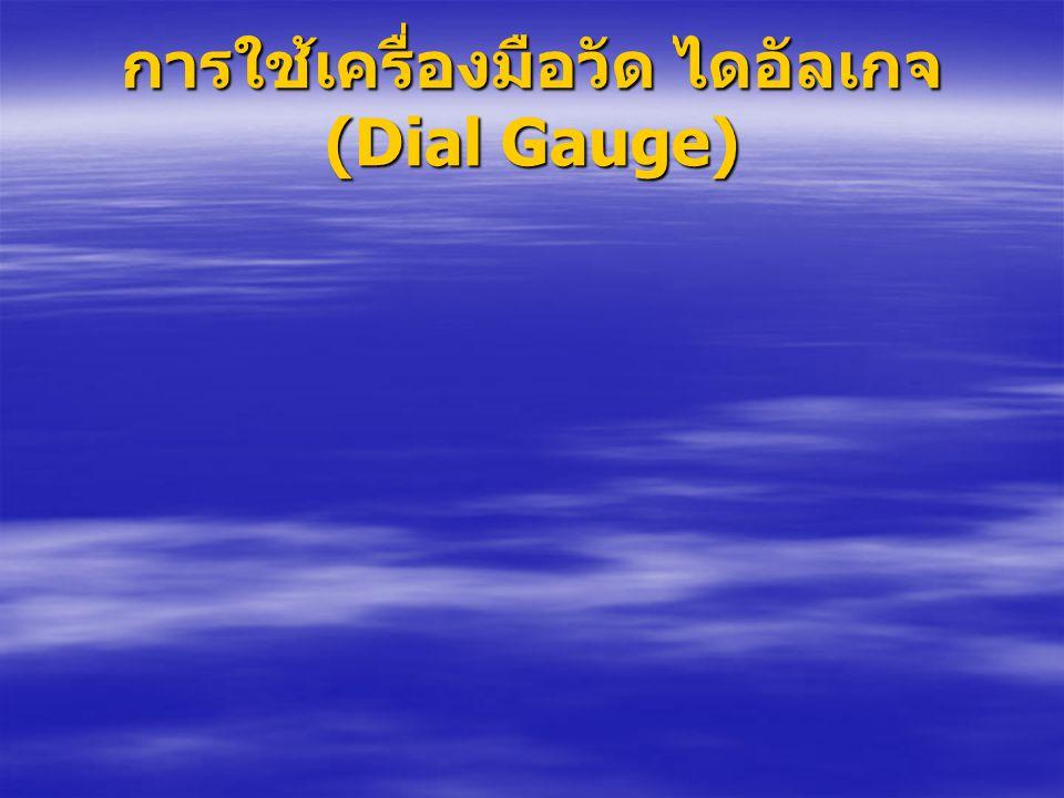 การใช้เครื่องมือวัด ไดอัลเกจ (Dial Gauge)
