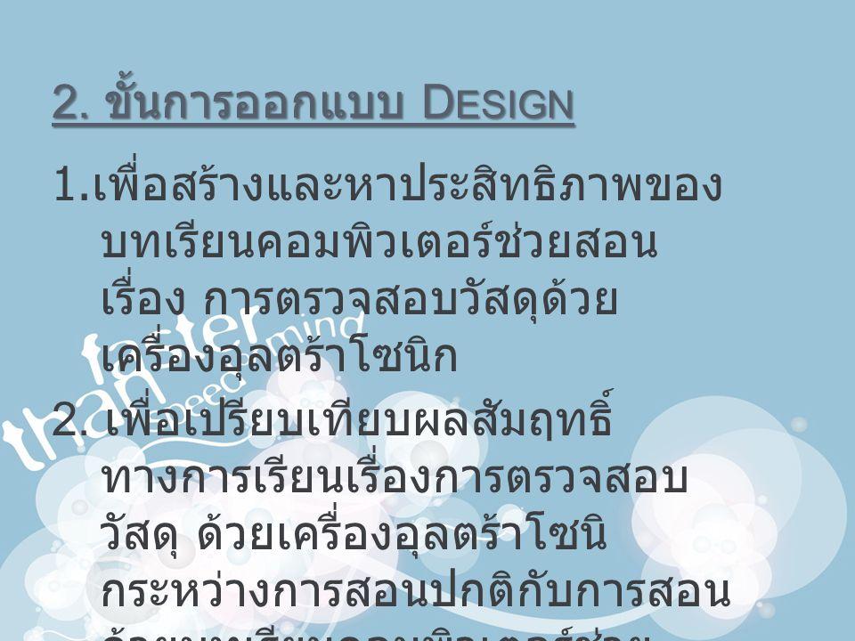 2. ขั้นการออกแบบ Design