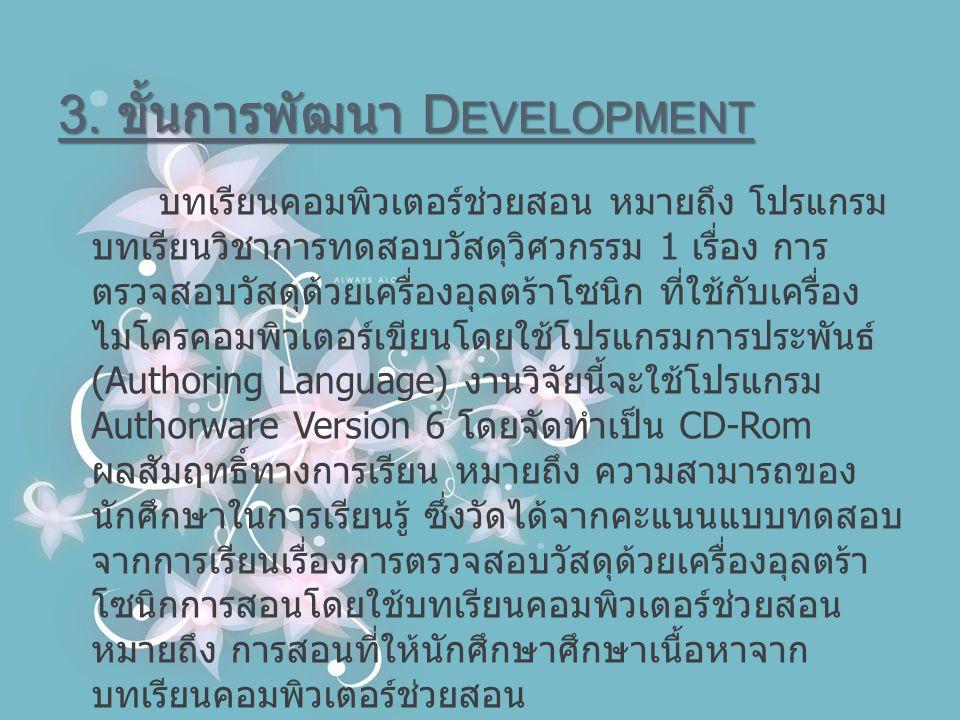 3. ขั้นการพัฒนา Development