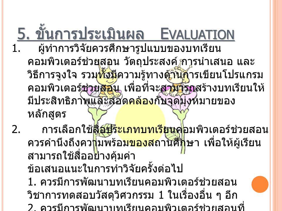 5. ขั้นการประเมินผล Evaluation