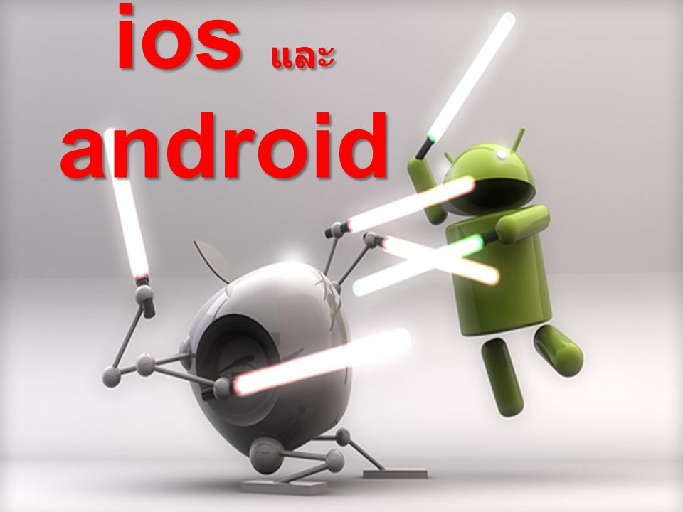 ios และ android