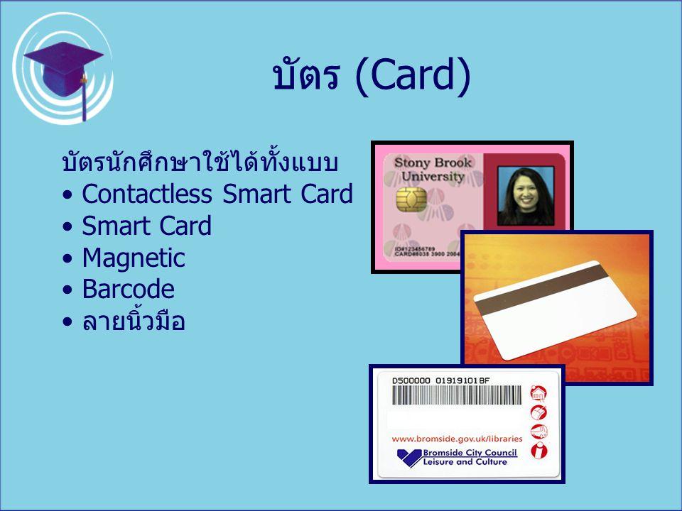 บัตร (Card) บัตรนักศึกษาใช้ได้ทั้งแบบ Contactless Smart Card