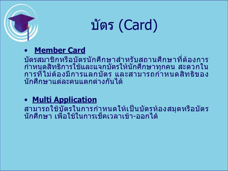 บัตร (Card) Member Card