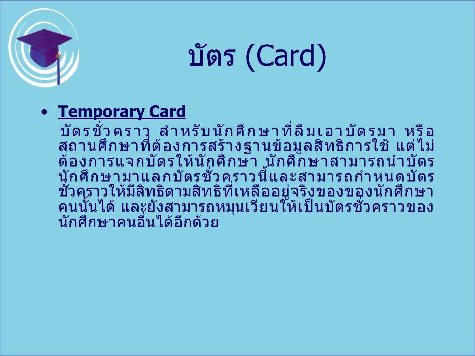 บัตร (Card) Temporary Card
