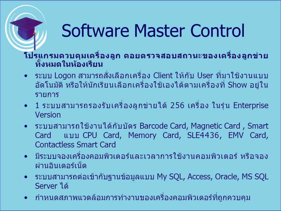 Software Master Control