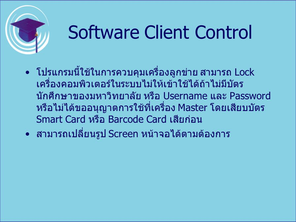 Software Client Control