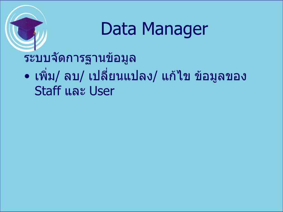 Data Manager ระบบจัดการฐานข้อมูล