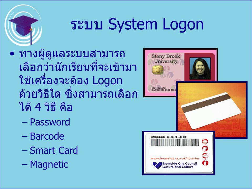 ระบบ System Logon ทางผู้ดูแลระบบสามารถเลือกว่านักเรียนที่จะเข้ามาใช้เครื่องจะต้อง Logon ด้วยวิธีใด ซึ่งสามารถเลือกได้ 4 วิธี คือ.
