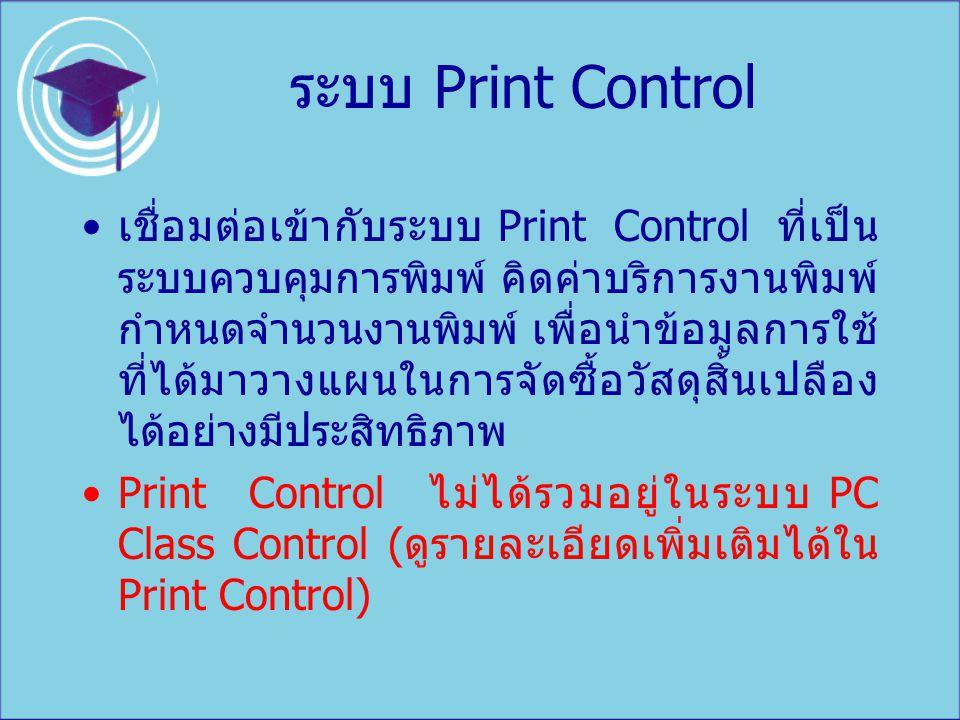 ระบบ Print Control