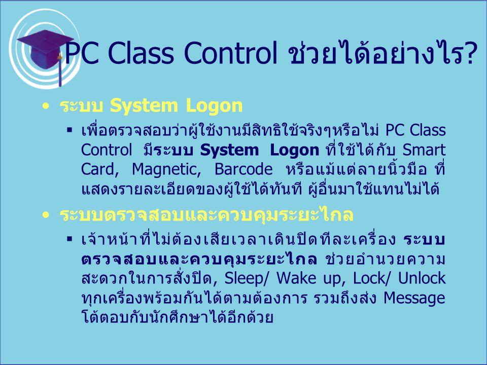 PC Class Control ช่วยได้อย่างไร
