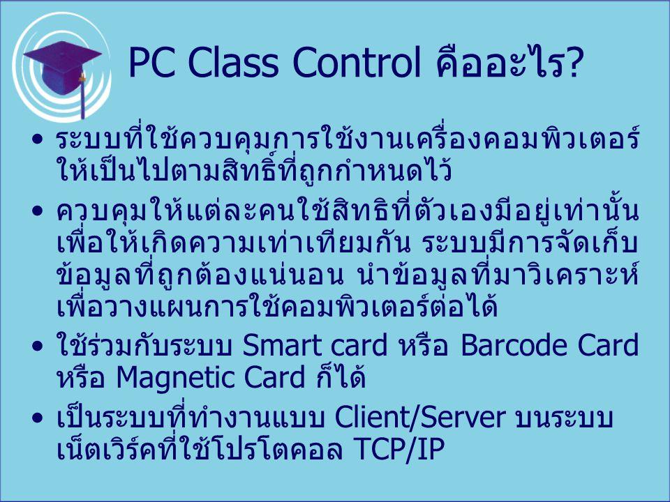 PC Class Control คืออะไร