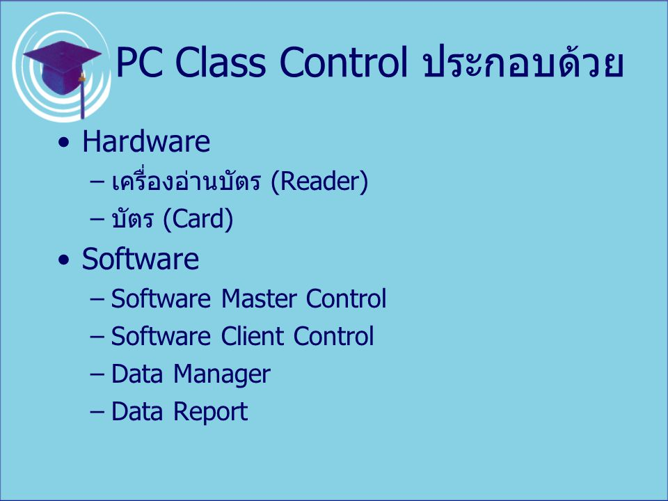 PC Class Control ประกอบด้วย