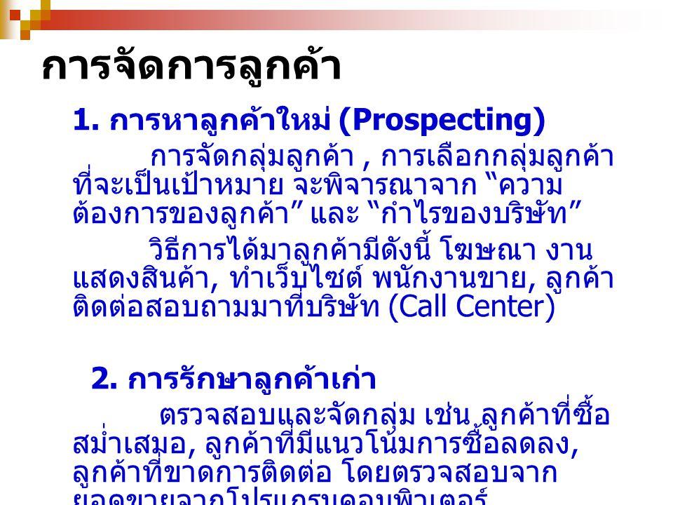 การจัดการลูกค้า 1. การหาลูกค้าใหม่ (Prospecting)