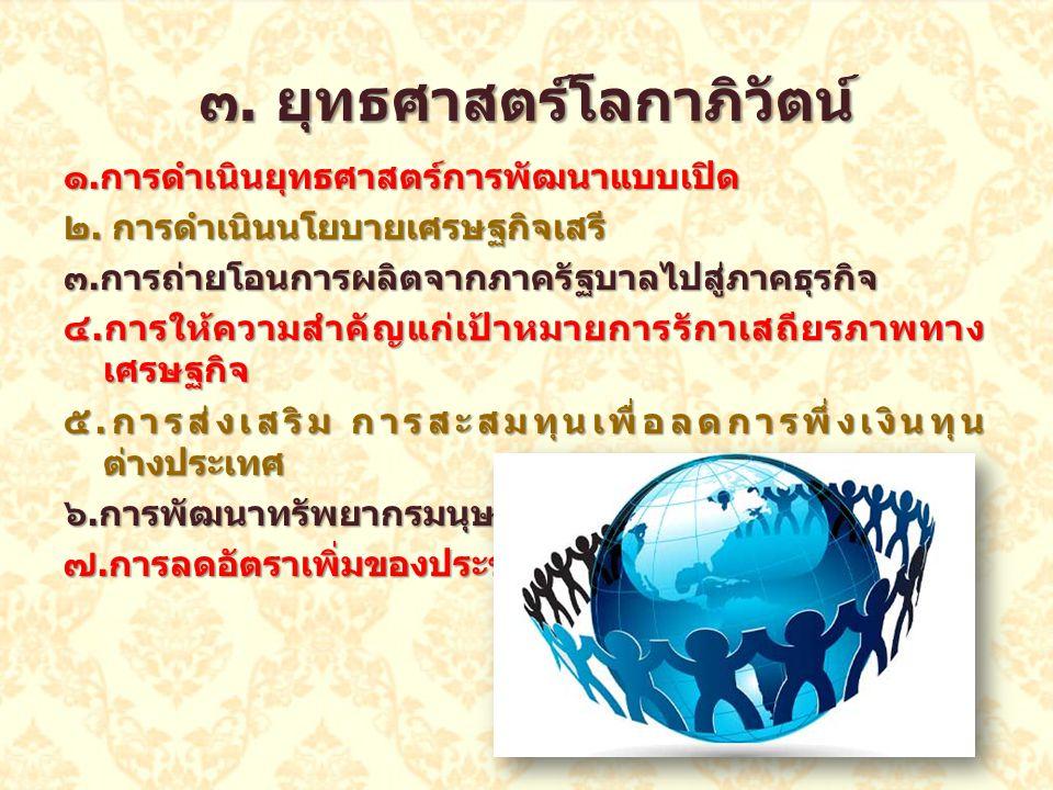 ๓. ยุทธศาสตร์โลกาภิวัตน์