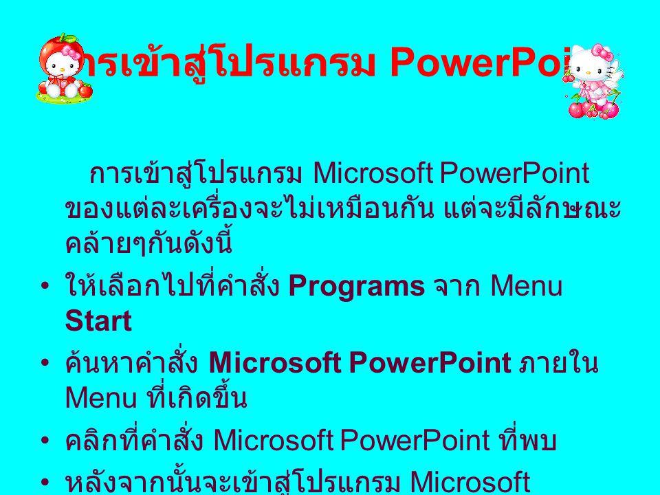 การเข้าสู่โปรแกรม PowerPoint