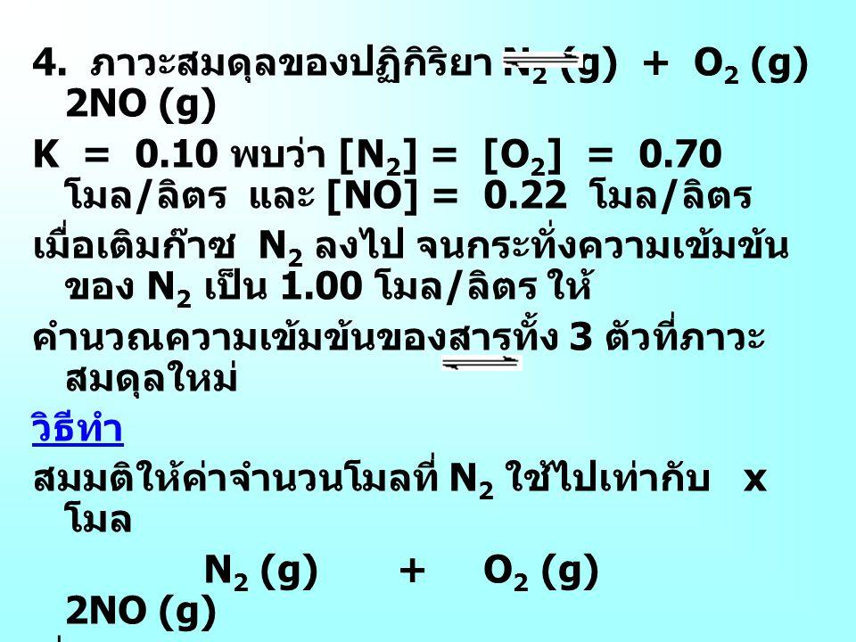 4. ภาวะสมดุลของปฏิกิริยา N2 (g) + O2 (g) 2NO (g)