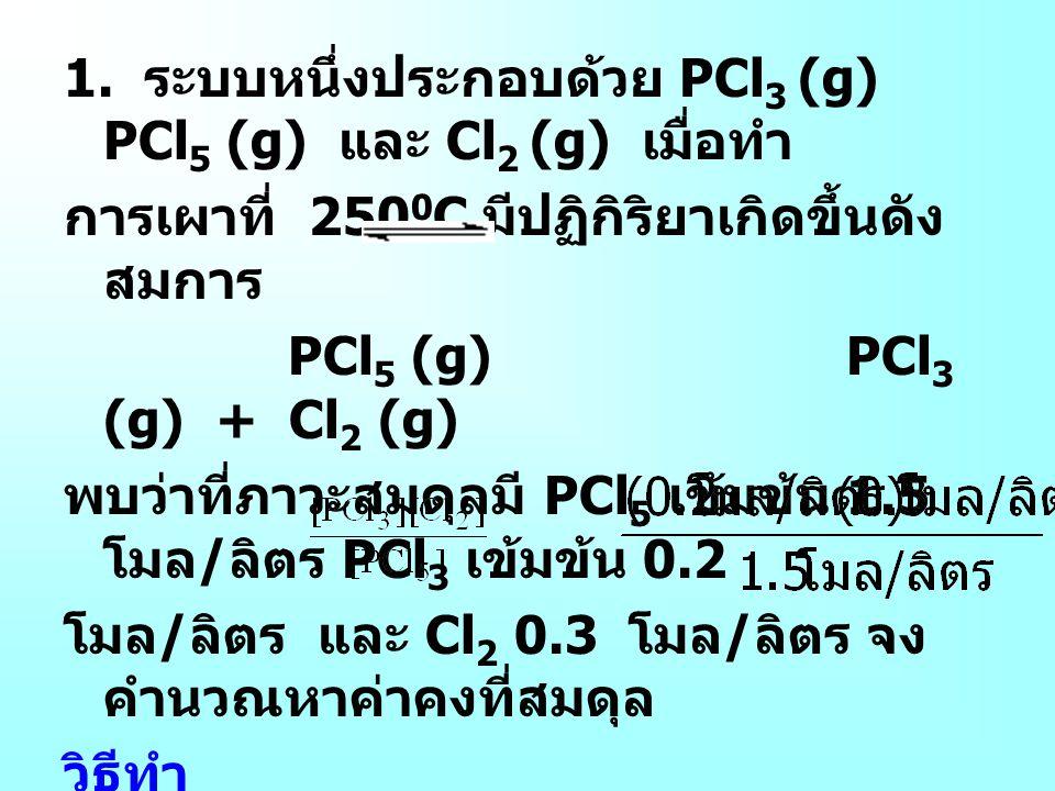 1. ระบบหนึ่งประกอบด้วย PCl3 (g) PCl5 (g) และ Cl2 (g) เมื่อทำ