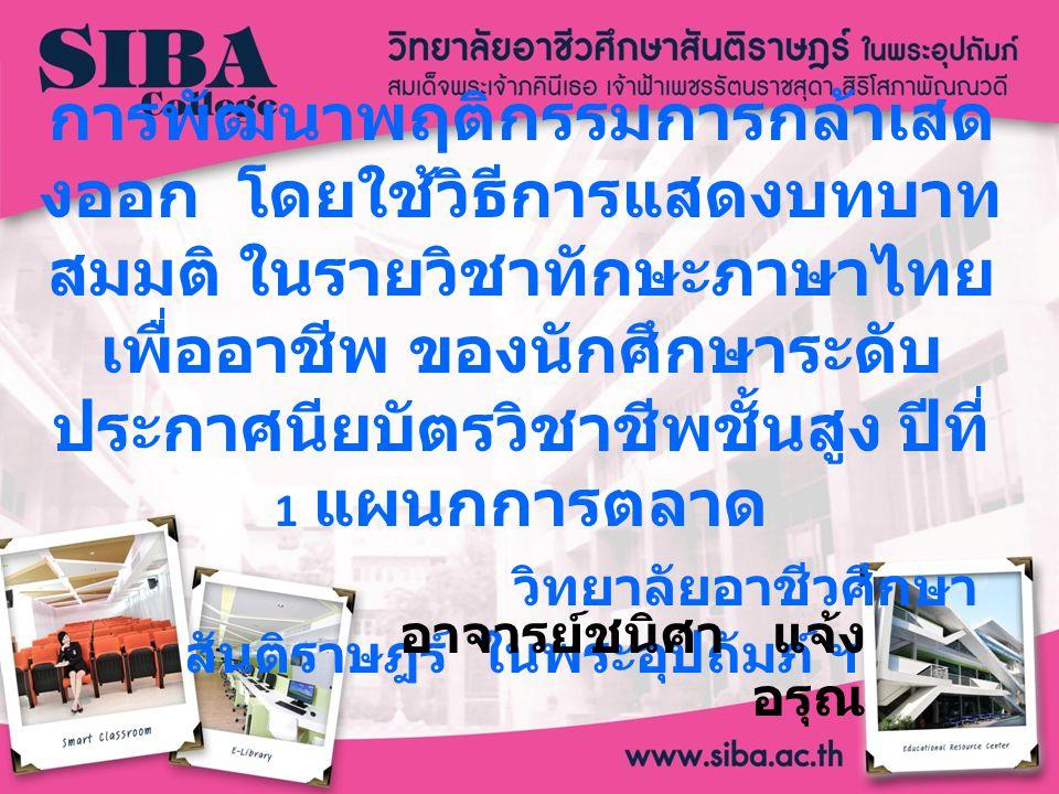การพัฒนาพฤติกรรมการกล้าเสดงออก โดยใช้วิธีการแสดงบทบาทสมมติ ในรายวิชาทักษะภาษาไทยเพื่ออาชีพ ของนักศึกษาระดับประกาศนียบัตรวิชาชีพชั้นสูง ปีที่ 1 แผนกการตลาด วิทยาลัยอาชีวศึกษาสันติราษฎร์ ในพระอุปถัมภ์ ฯ