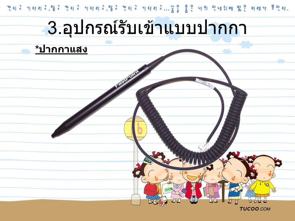 3.อุปกรณ์รับเข้าแบบปากกา