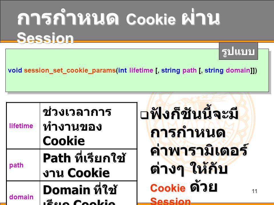 การกำหนด Cookie ผ่าน Session