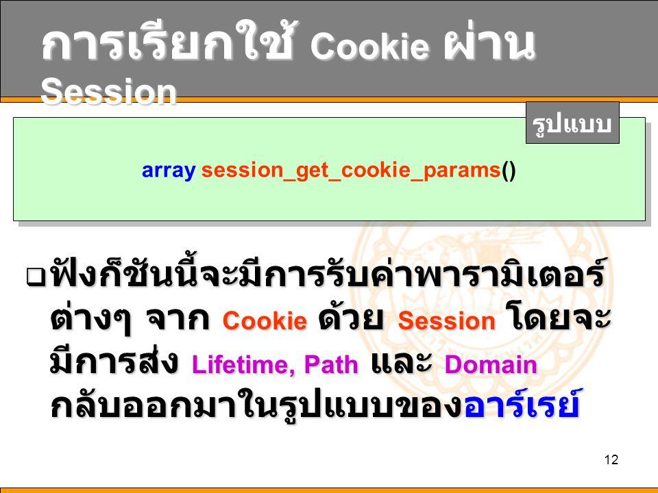 การเรียกใช้ Cookie ผ่าน Session