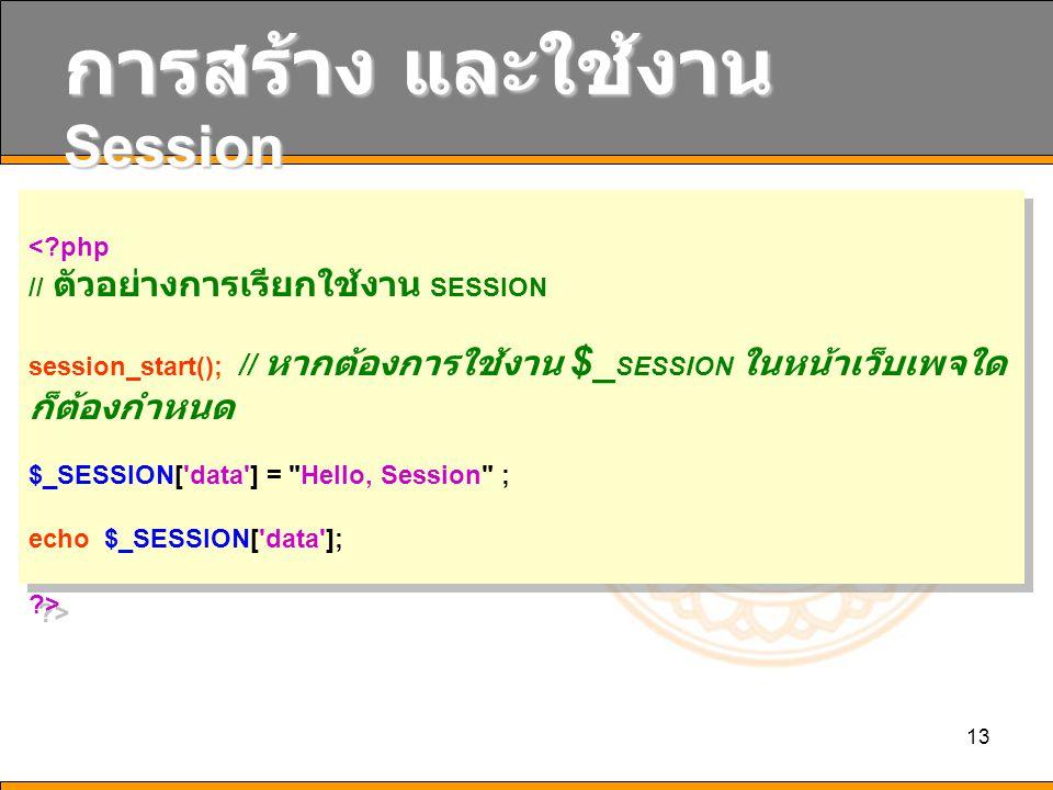 การสร้าง และใช้งาน Session