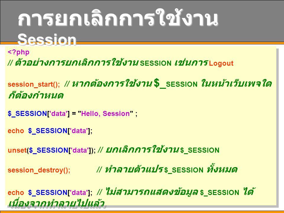 การยกเลิกการใช้งาน Session