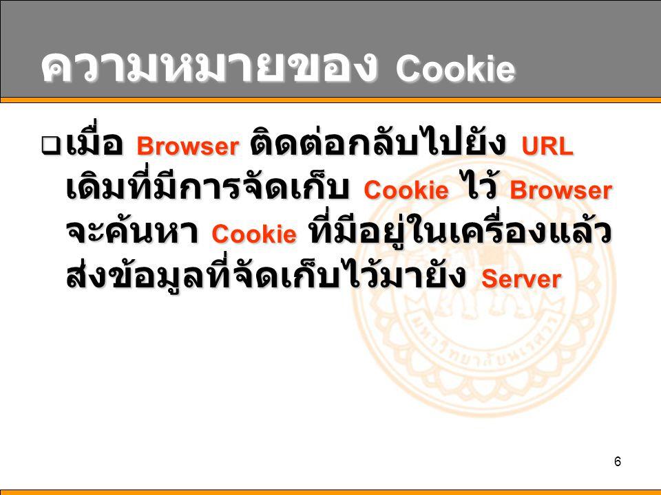ความหมายของ Cookie