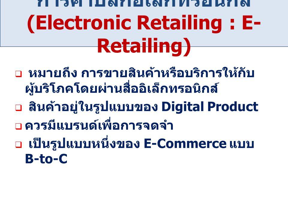 การค้าปลีกอิเล็กทรอนิกส์ (Electronic Retailing : E- Retailing)