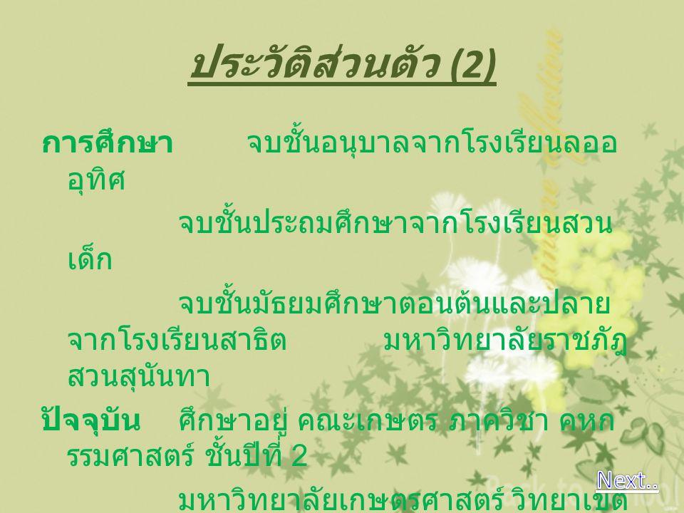 ประวัติส่วนตัว (2)