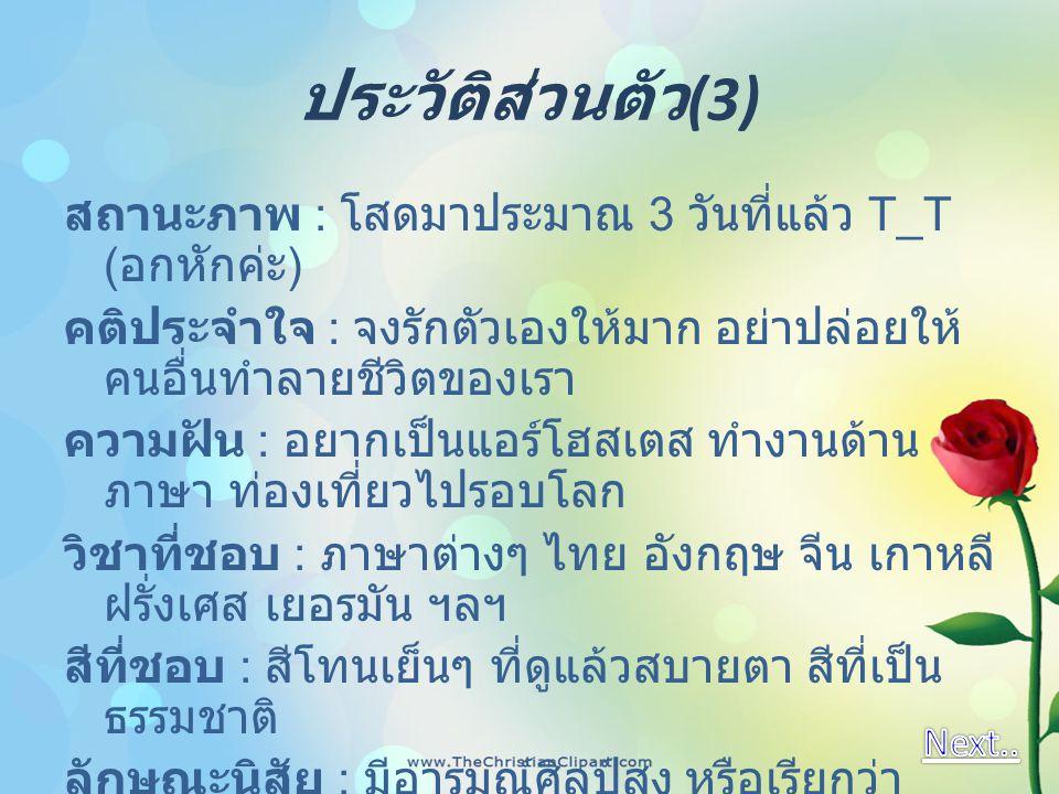 ประวัติส่วนตัว(3)