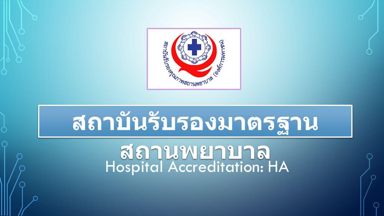 สถาบันรับรองมาตรฐานสถานพยาบาล