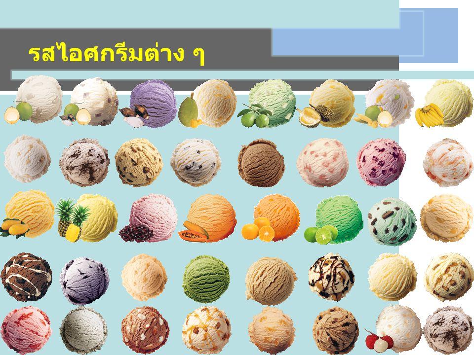 รสไอศกรีมต่าง ๆ