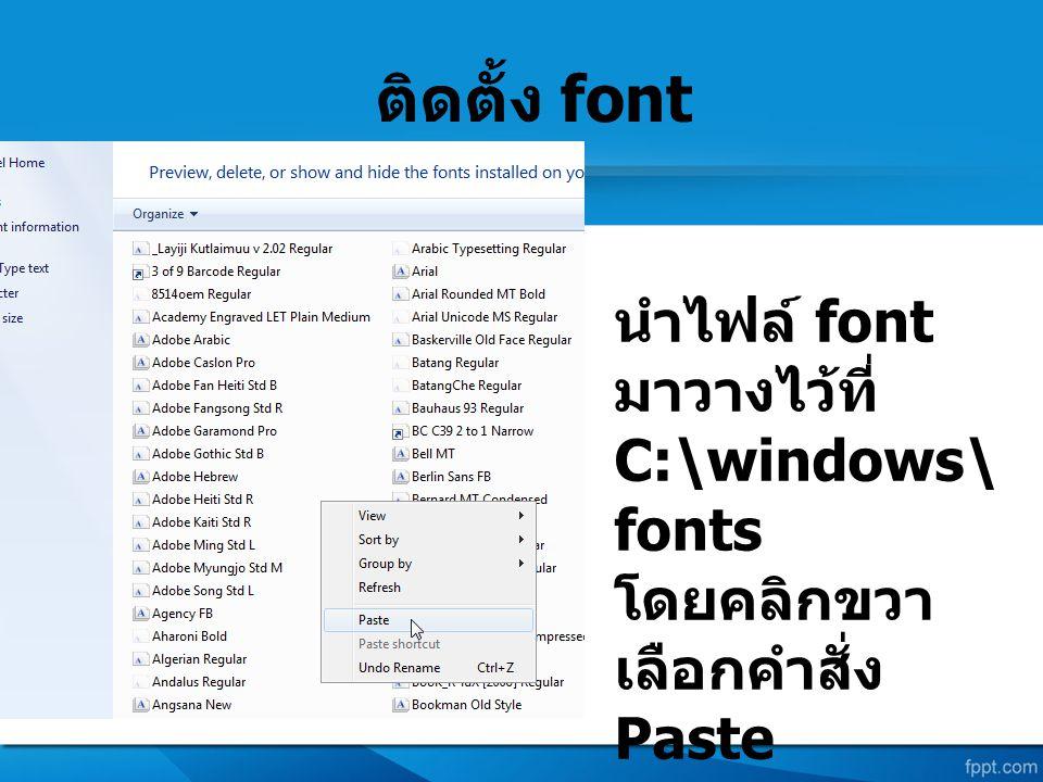 ติดตั้ง font นำไฟล์ font มาวางไว้ที่ C:\windows\fonts