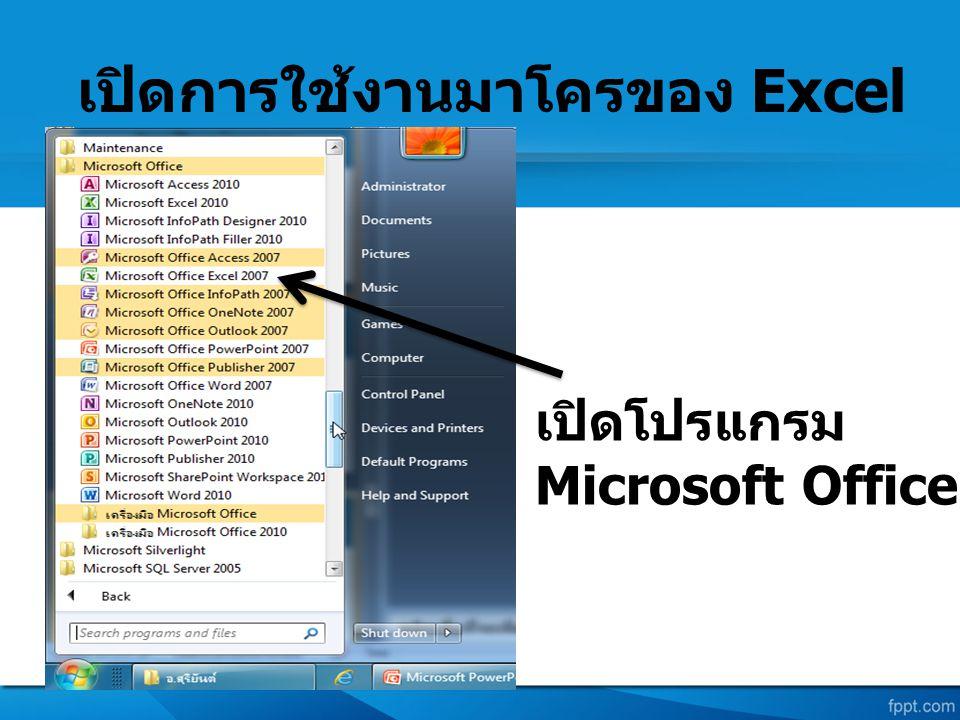 เปิดการใช้งานมาโครของ Excel