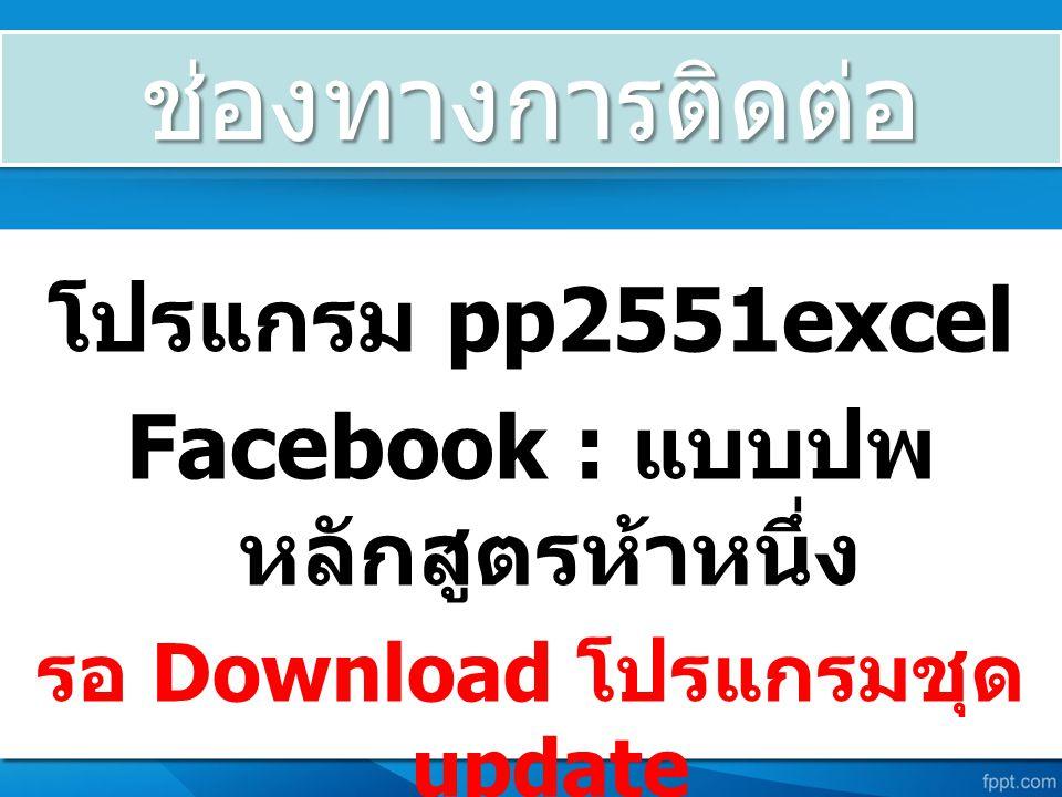 ช่องทางการติดต่อ โปรแกรม pp2551excel Facebook : แบบปพ หลักสูตรห้าหนึ่ง