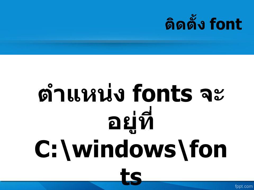 ตำแหน่ง fonts จะอยู่ที่