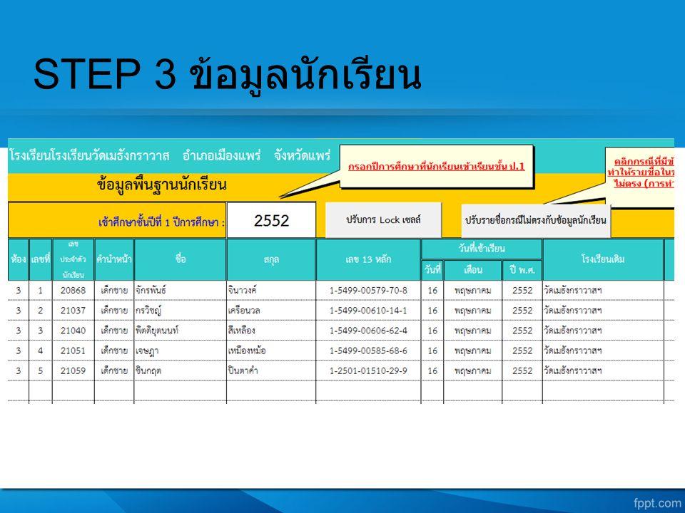 STEP 3 ข้อมูลนักเรียน
