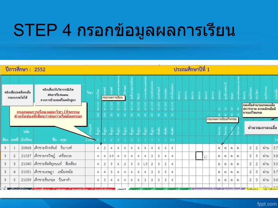 STEP 4 กรอกข้อมูลผลการเรียน