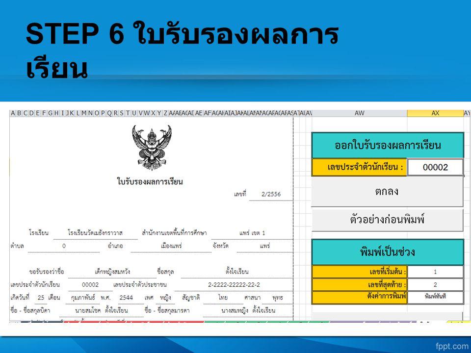 STEP 6 ใบรับรองผลการเรียน