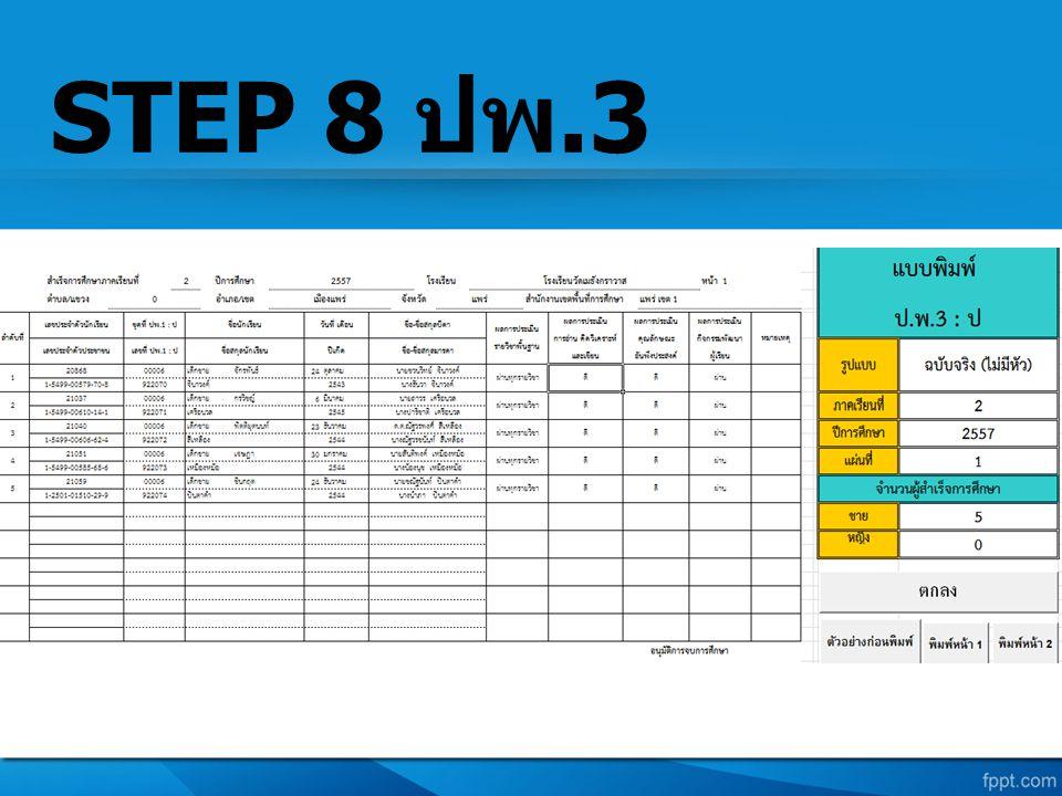 STEP 8 ปพ.3