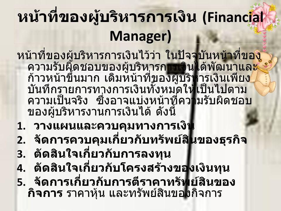 หน้าที่ของผู้บริหารการเงิน (Financial Manager)