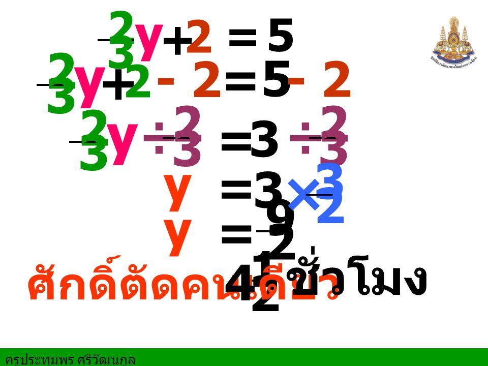 5 = + 2. 3. y. 2. 3. y. - 2. = 5. - 2. + 2. ÷ 2. 3. ÷ 2. 3. 2. 3. y. = 3. ×