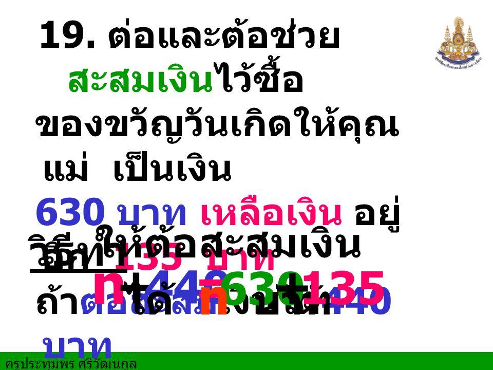 n + = + 440 630 135 ให้ต้อสะสมเงินได้ n บาท วิธีทำ