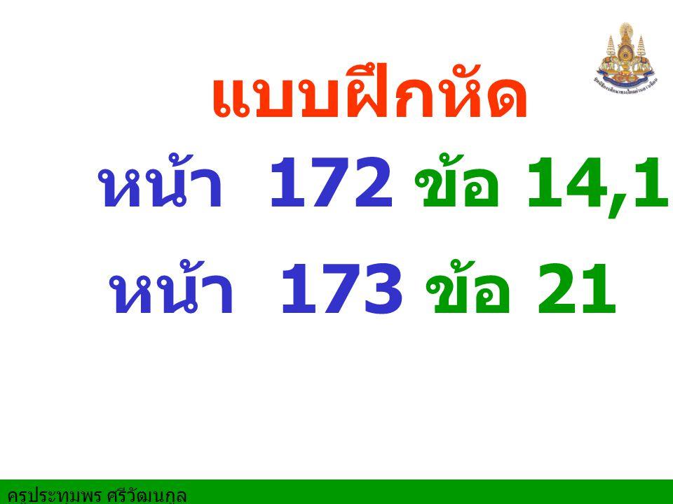 แบบฝึกหัด หน้า 172 ข้อ 14,17,19 หน้า 173 ข้อ 21