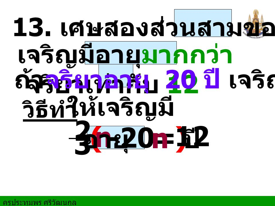 2 3 ( ) n - 20 = 12 เศษสองส่วนสามของส่วนที่