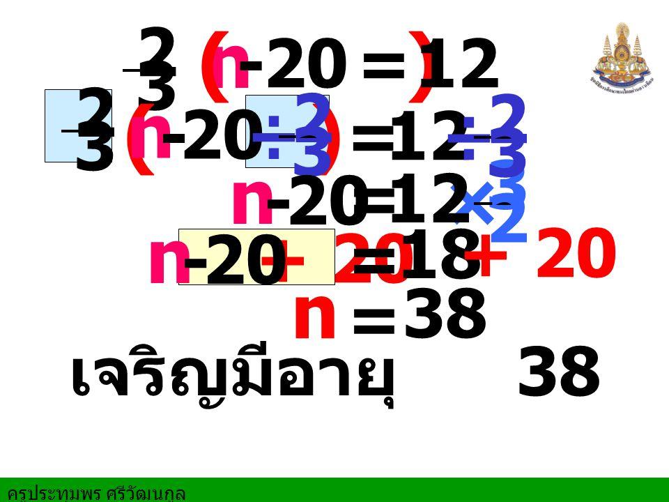 n ( ) - 20. = 12. 2. 3. 2. 3. ÷ 2. 3. ÷ 2. 3. ( ) n. - 20. = 12. ×