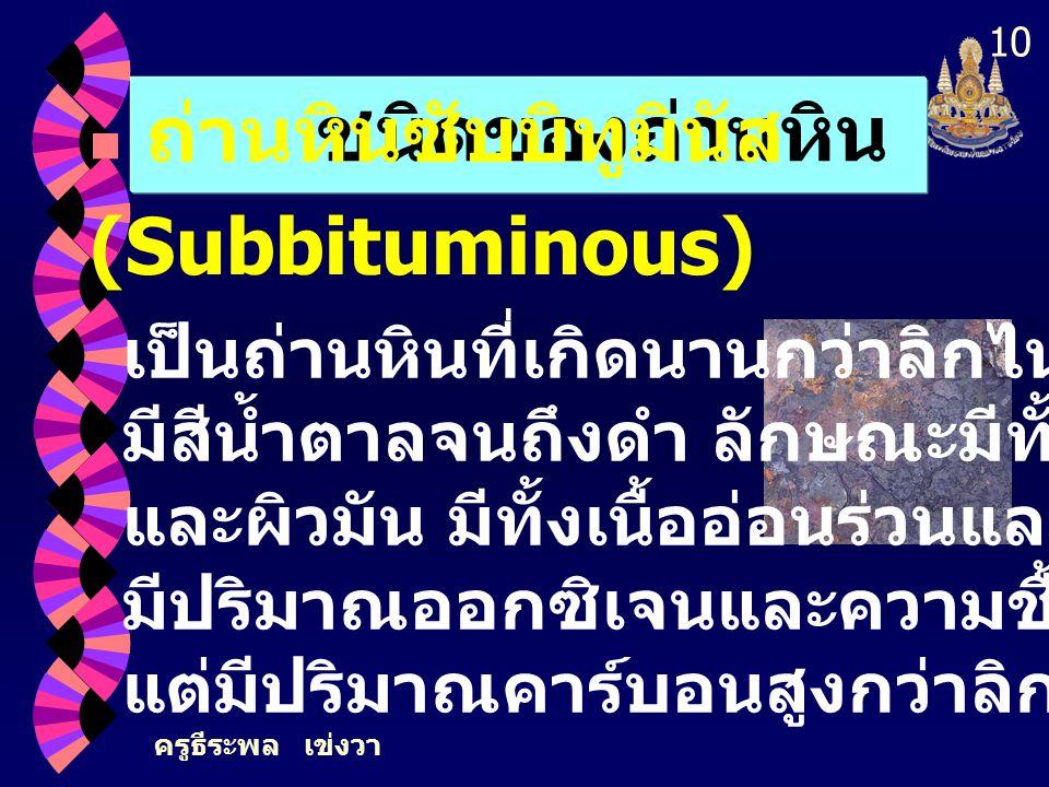 ถ่านหินซับบิทูมินัส (Subbituminous)